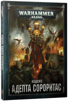 Warhammer: Кодекс: Адепта Сороритас / Codex: Adepta Sororitas (17030)