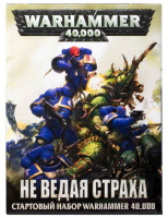 Набор Warhammer 40000 Не Ведая Страха (Know No Fear) (40-03-21)