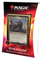 "MTG Commander 2020 ""Ruthless Regiment"" (рус.)"